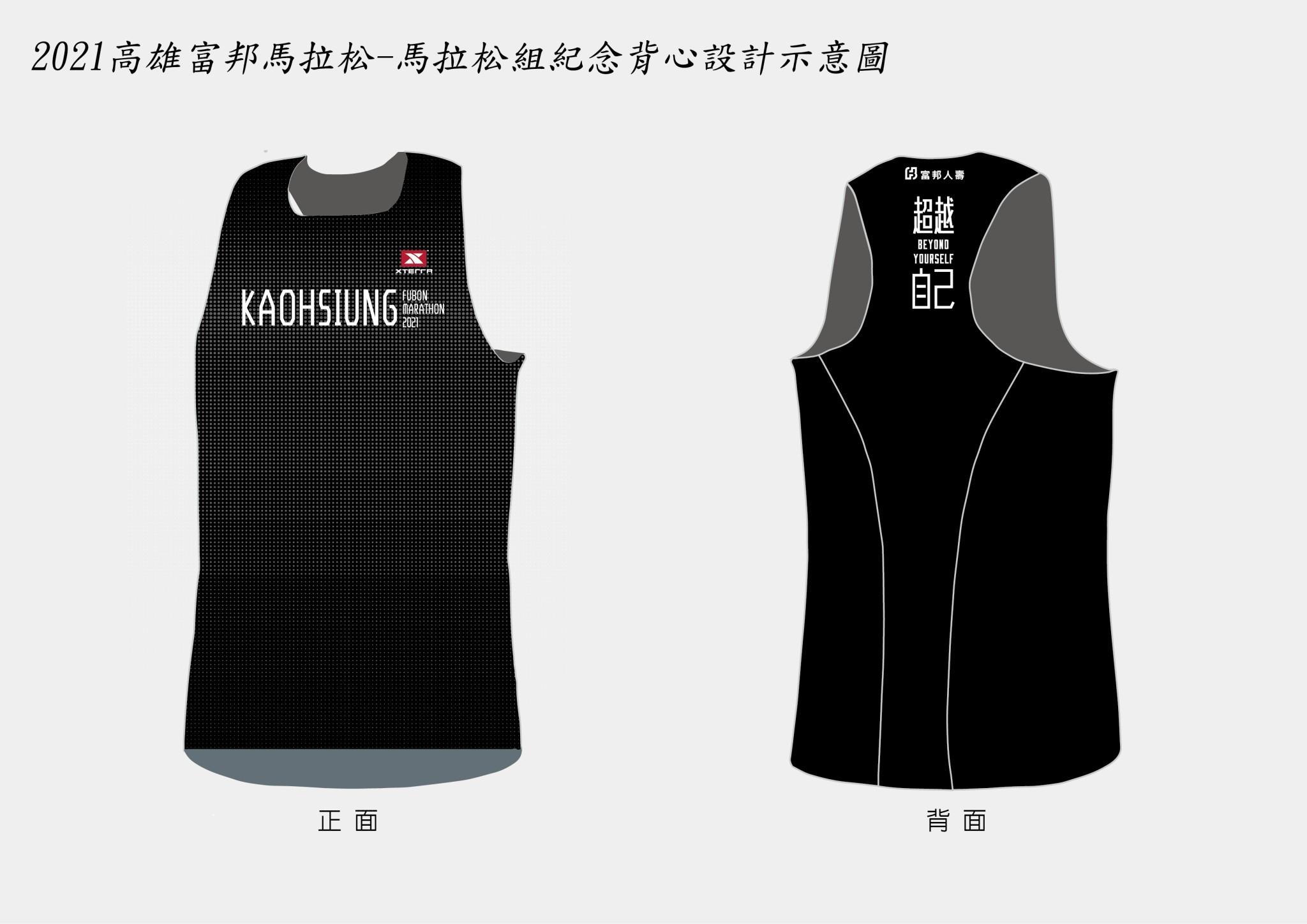 2021高雄富邦馬拉松 - 全馬參賽紀念背心